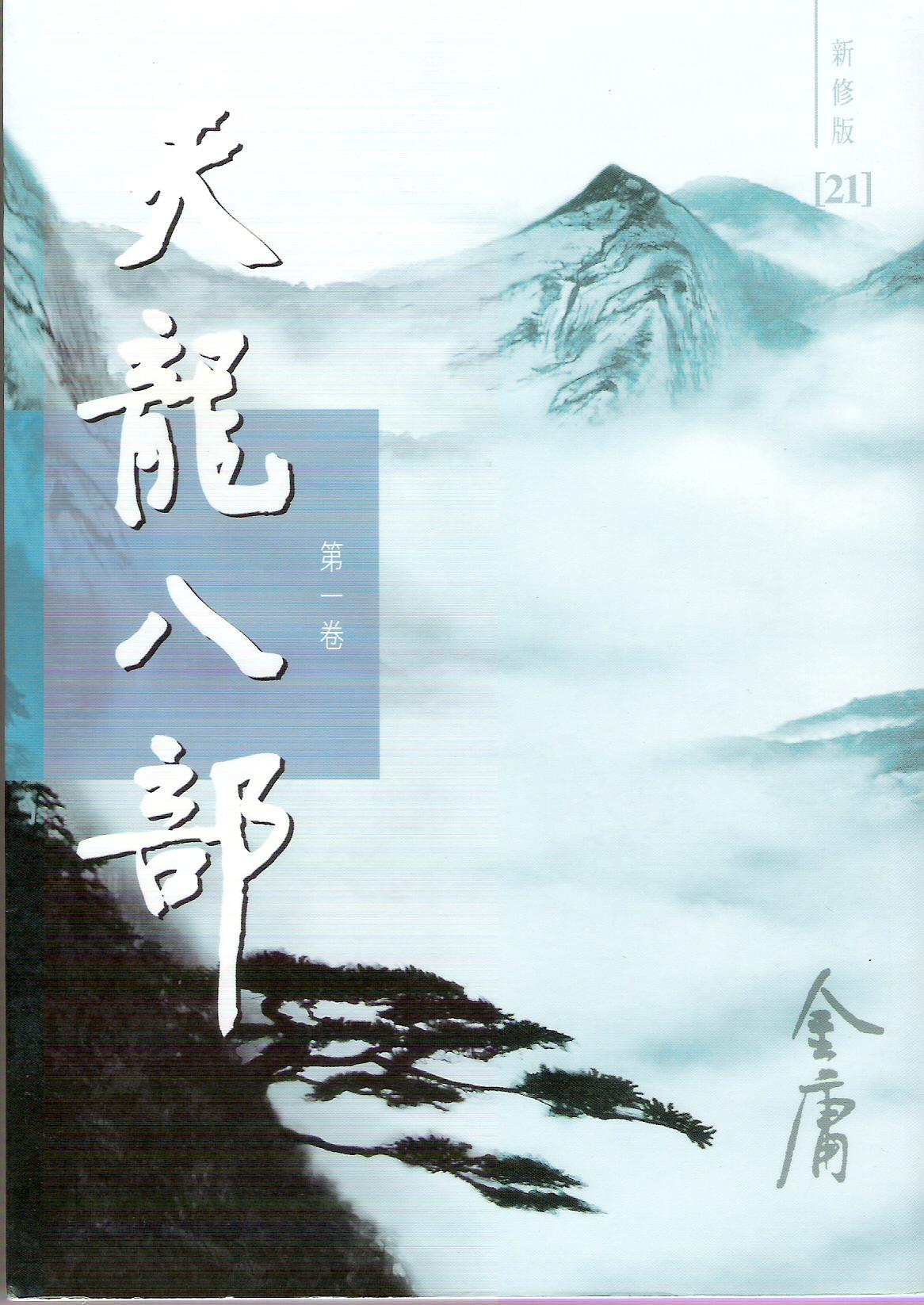 天龍八部(第五卷)