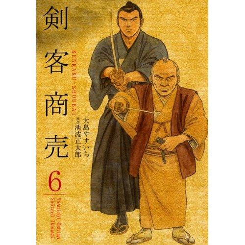 剣客商売(6)