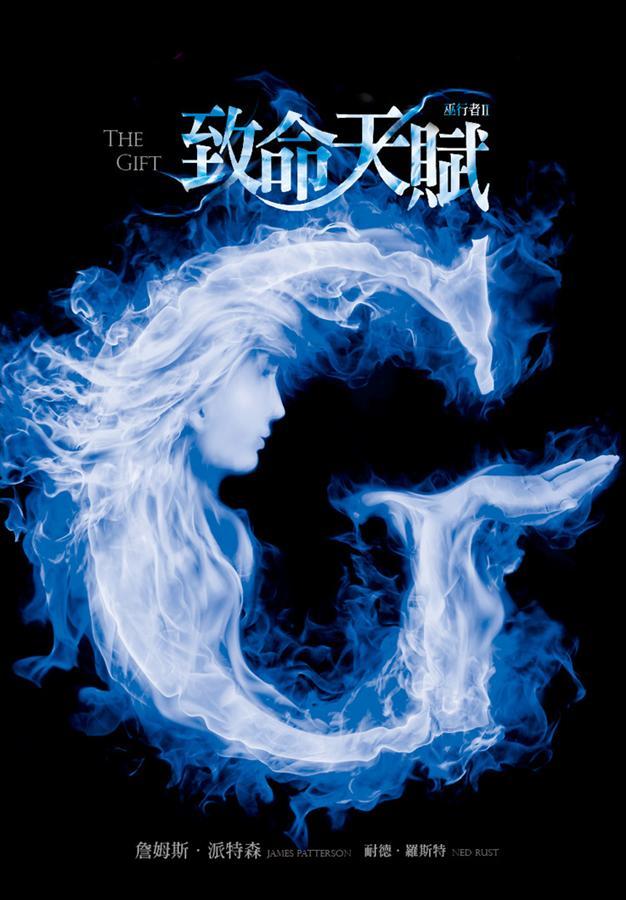 巫行者Ⅱ:致命天賦