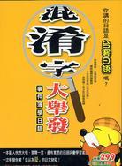 事件簿學日語-混淆字大舉發(附CD)