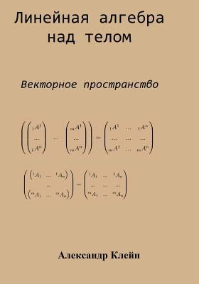 Linear Algebra over Division Ring (Russian edition)