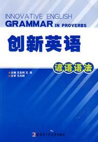 创新英语谚语语法