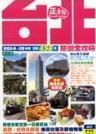 台北旅遊全攻略2014-15年版(第37刷)