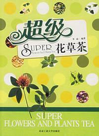 超级花草茶