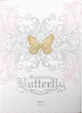 蝴蝶的叫喊 (上)