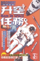 升空任務Man in Space