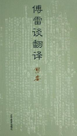 傅雷谈翻译