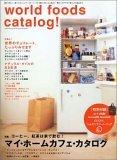 World foods catalog!
