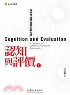 認知與評價:科學理論與實驗的動力學