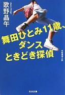 舞田ひとみ11歳...