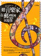 聽音樂家在郵票裡說故事