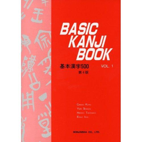 基本漢字500