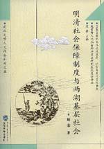明清社会保障制度与两湖基层社会