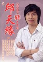 邱天緣2007豬年運程