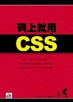 碼上就用CSS