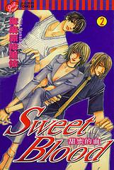 甜蜜的血 2(完)