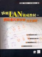 圖解LAN養成教材