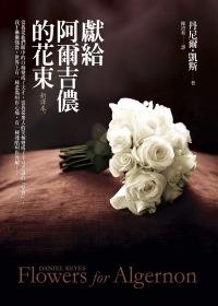 獻給阿爾吉儂的花束