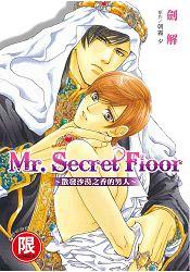 Mr.Secret Floor~散發沙漠之香的男人~