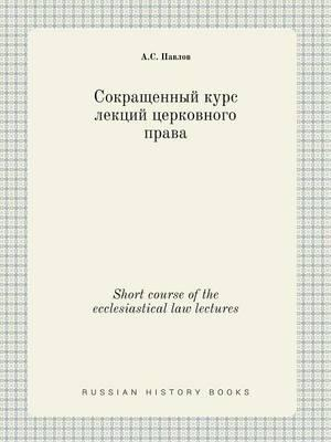 Short Course of the Ecclesiastical Law Lectures