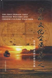 中西文化会通第一人