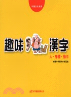 趣味漢字 (人•身體•動作)─中國文化系列