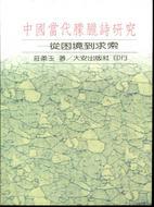 中國當代朦朧詩研究