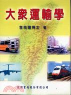 大眾運輸學