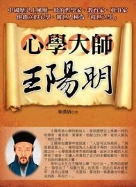心學大師王陽明