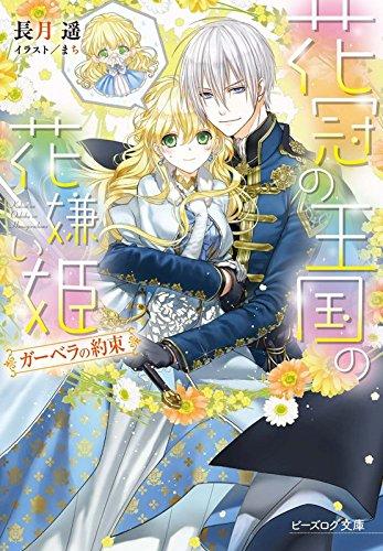 花冠の王国の花嫌い姫