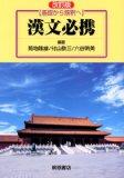 (基礎から解釈へ)漢文必携[改訂版]