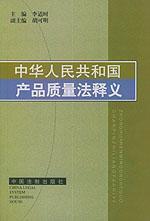 中华人民共和国产品质量法释义