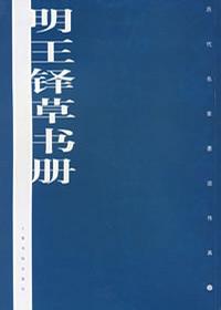 明王铎草书册/历代名家墨迹传真