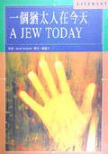 一個猶太人在今天