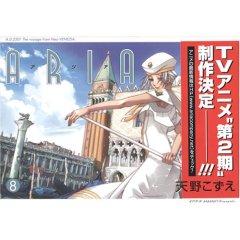 ARIA(8) 初回限定版