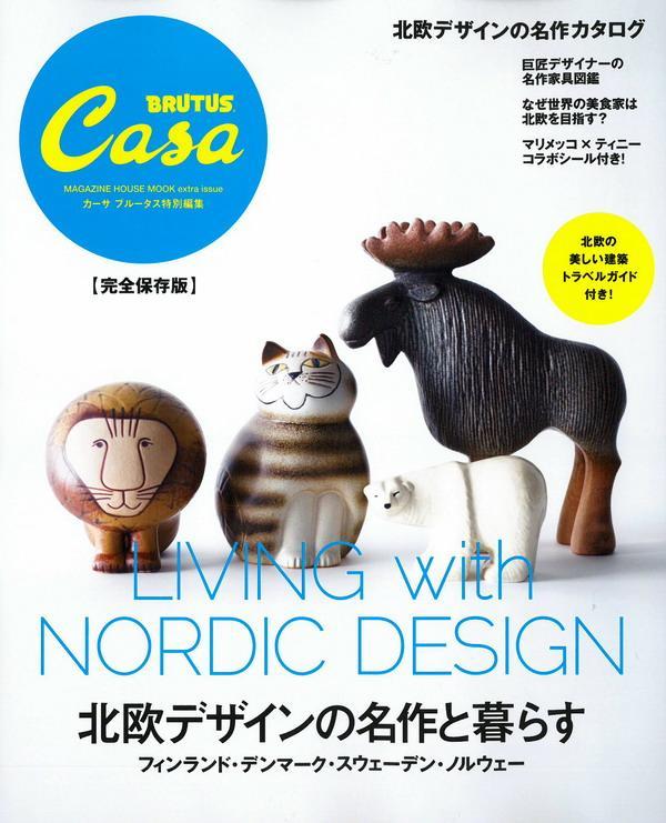 Casa BRUTUS 特別編集
