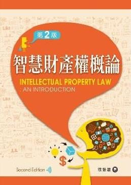 智慧財產權概論(第二版)