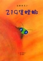 219隻螳螂