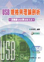 USB 規格與理論剖析:含無線 USB 與 USB 3.0