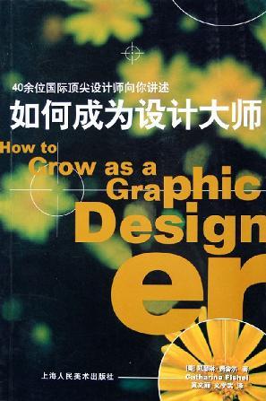 如何成为设计大师