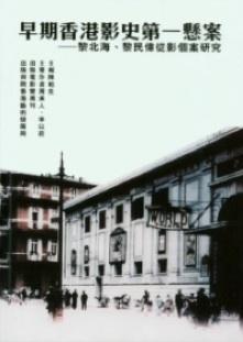 早期香港影史第一懸案