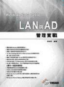 Windows Server 2008 LAN 與 AD 管理實戰
