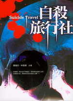 自殺旅行社