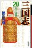 漢中王劉備。
