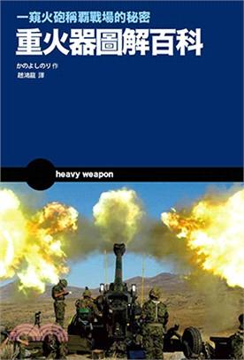 重火器圖解百科