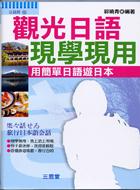 觀光日語現學現用