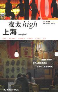 文字+摄影乡村阳光悦读工坊 上海夜太