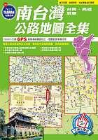 南台灣公路地圖集