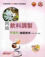 丙級飲料調製學術科通關寶典 - 2012年最新版
