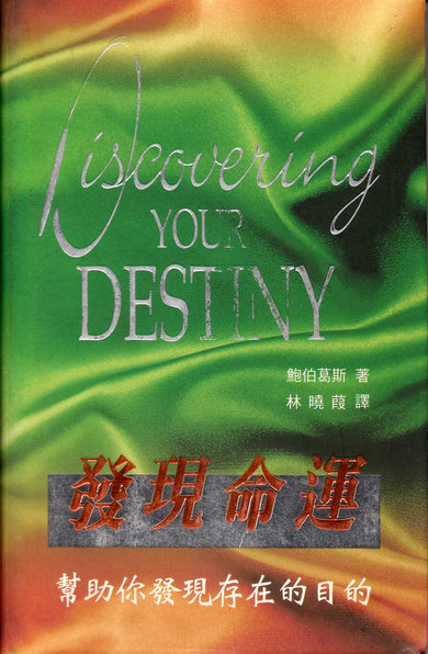 Discovering Your Destiny (Chinese)